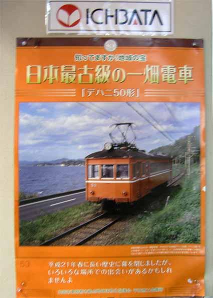1一畑電鉄広告.jpg