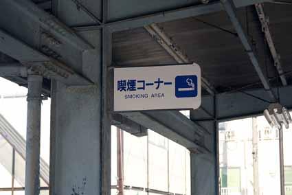 6京阪喫煙コーナー.jpg