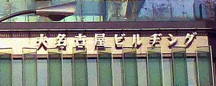 大名古屋新名前.jpg