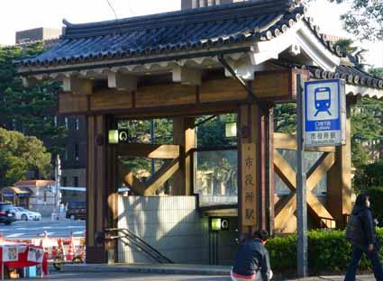 市役所駅(地下鉄).jpg