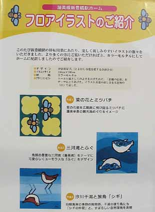 豊橋鉄道ホーム絵04.jpg