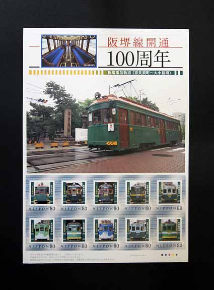 阪堺線切手.jpg