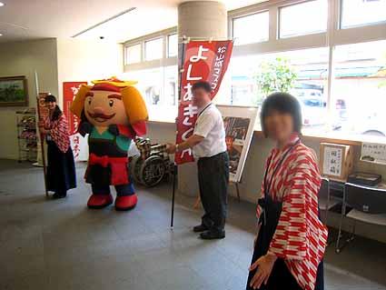 03松山城よしあきくん.jpg