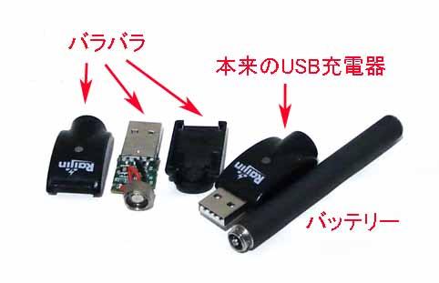 USB充電器.jpg